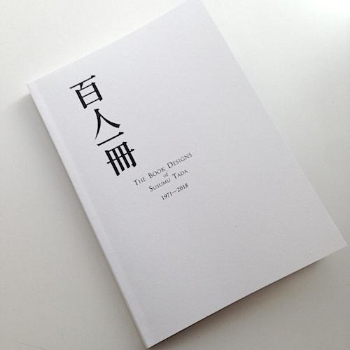 冊子『百人一冊』_f0180830_00435852.jpg
