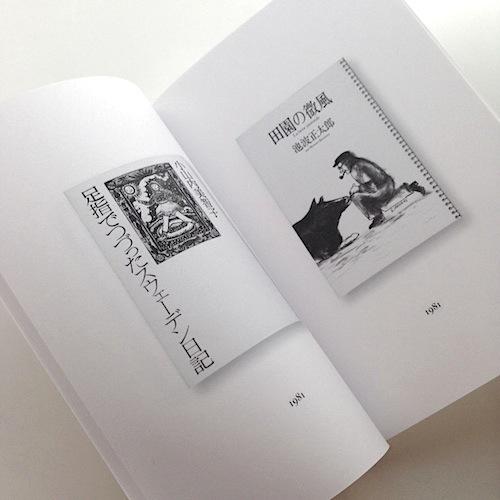 冊子『百人一冊』_f0180830_01092851.jpg