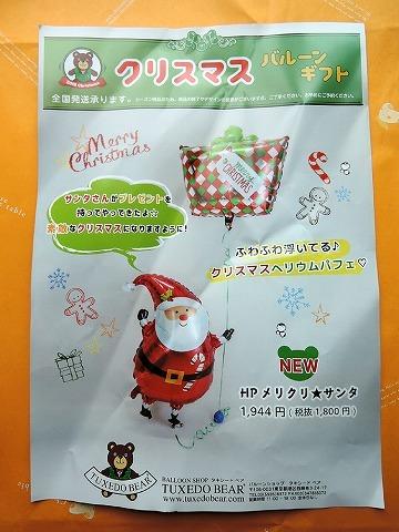 クリスマス・バルーン_c0062832_16452758.jpg