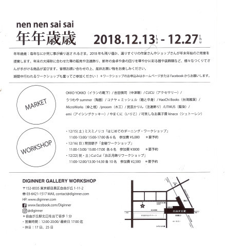 年年歳歳2018 at Diginner Gallery Workshop_d0156336_10000984.jpg