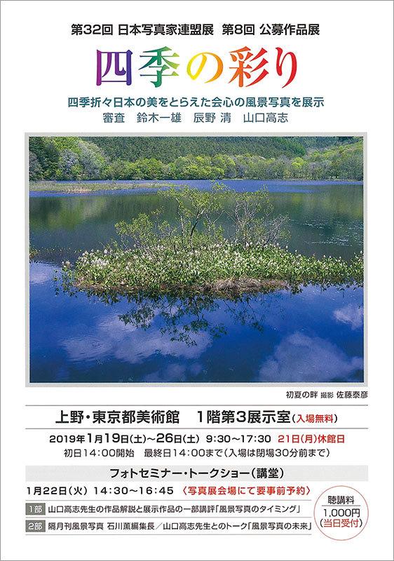 日本写真家連盟 第32回日本写真家連盟展 第8回公募作品展『四季の彩り』展(東京)_c0142549_15505750.jpg