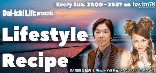 第一生命 presents Lifestyle Recipe_f0379251_23101184.jpg