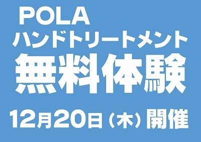 明日12月20日はポーラさんのハンドトリートメント開催(無料体験)_c0141652_15582672.jpg