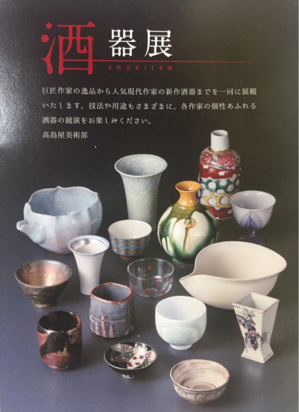 【酒器展のお知らせ/SAKE CUP exhibition 】_e0222766_15512314.jpg
