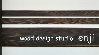 wood design studio enji_d0165772_21353360.jpg