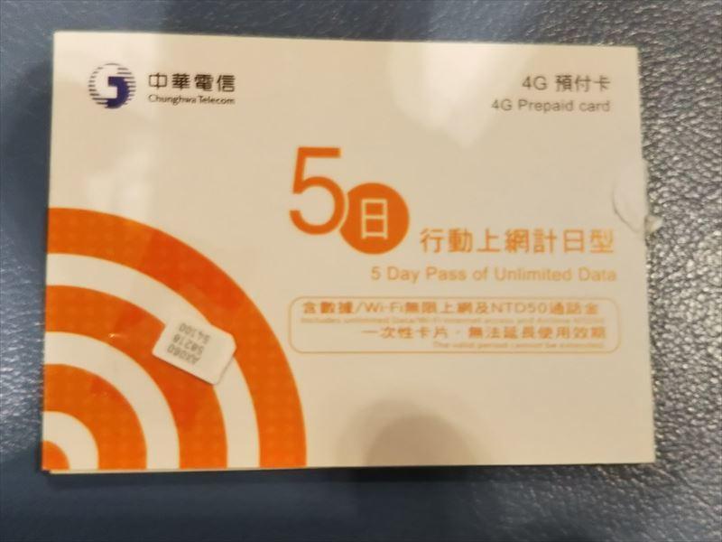 台湾旅行記①_e0201281_20232265.jpg