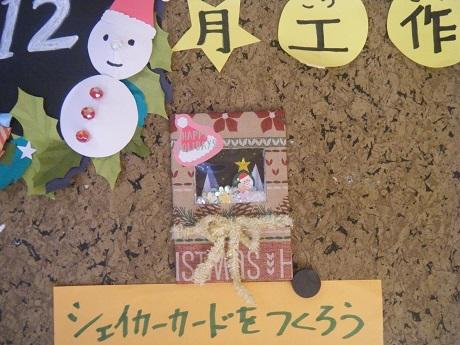 クリスマス シェイカーカード作り_e0116086_10530731.jpg