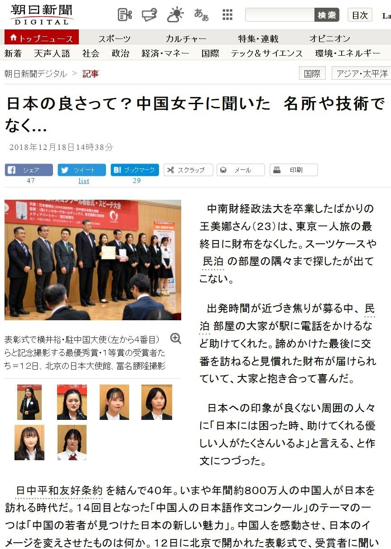 朝日新聞デジタル版、第14回中国人の日本語作文コンクール受賞者を大きく取り上げる_d0027795_11220337.jpg