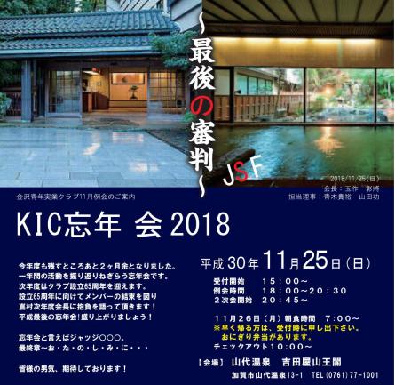 kic 2018年度 11月例会報告_c0227797_13151149.png