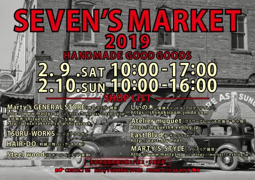 ◆ SEVEN\'S MARKET 2019 ◆_c0078202_13514060.jpg