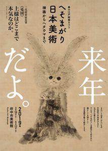 へそまがり日本美術 禅画からヘタウマまで @府中美術館 予告_b0044404_21120963.jpg