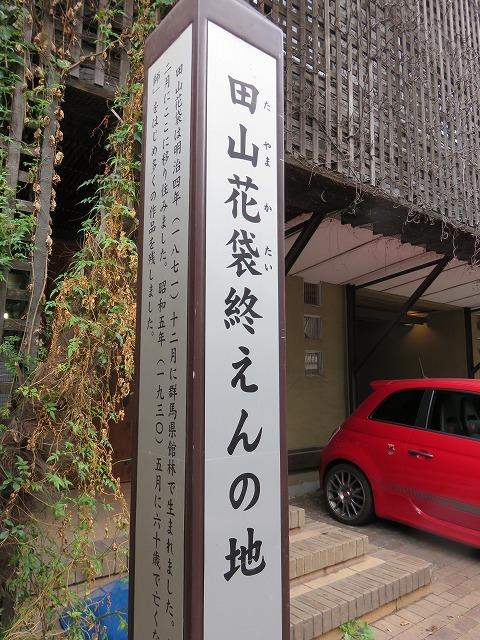 田山花袋終焉の地_c0187004_19025632.jpg