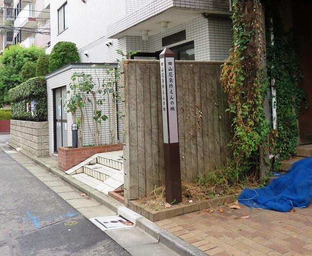 田山花袋終焉の地_c0187004_19030930.jpg