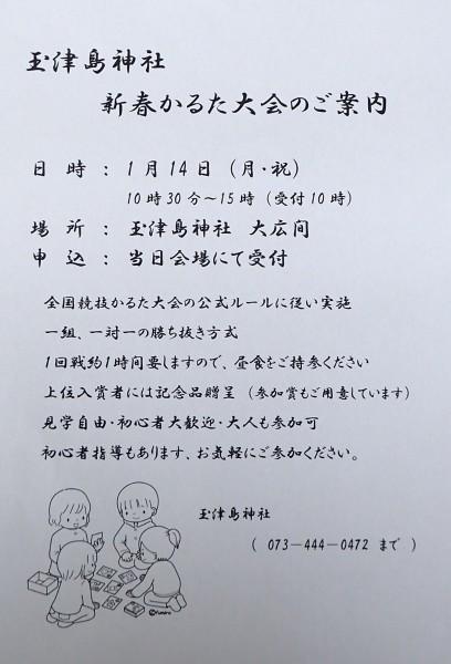 玉津島神社 新春かるた大会_c0367107_15330495.jpg