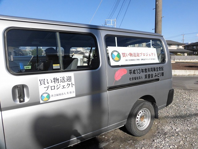 買い物困難地区・駿河台から(社福)芙蓉会さんの全面協力で「買い物送迎バス」の試行送迎がスタート_f0141310_08072519.jpg