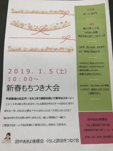 新春もちつき大会_b0395243_00381741.jpg