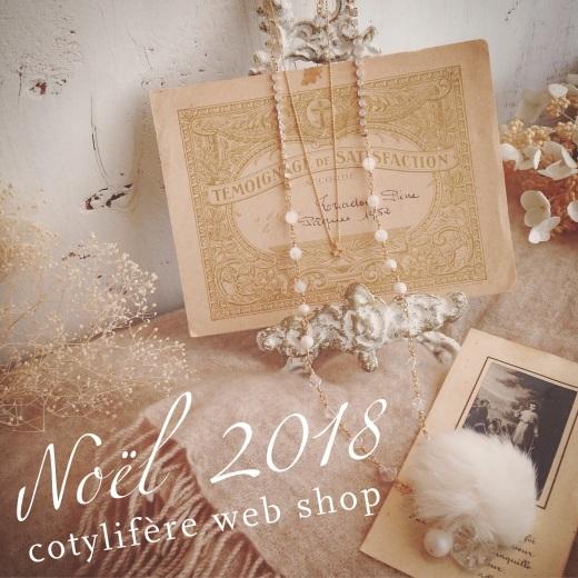 web shop* 《Noël 2018》_e0073946_14235631.jpg