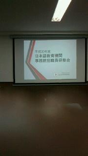 日本語教育機関研修会_f0030155_1259486.jpg