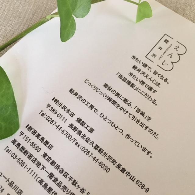 made in Karuizawa   低温燻製工房と母心_a0165160_10403119.jpg