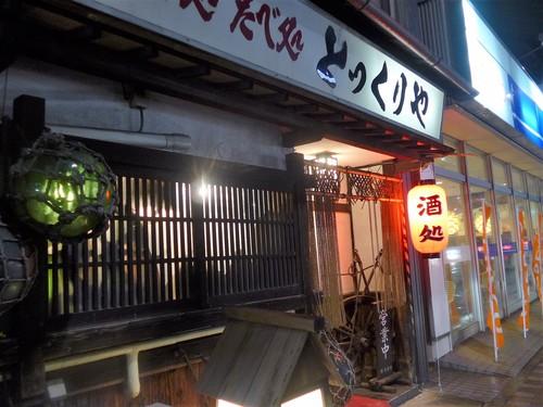 金沢「とっくりや」へ行く。_f0232060_14405255.jpg