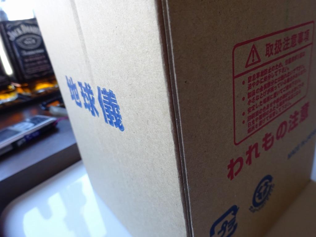 キリンホームタップお客様感謝ギフト 日本製地球儀来た!_d0061678_11404395.jpg