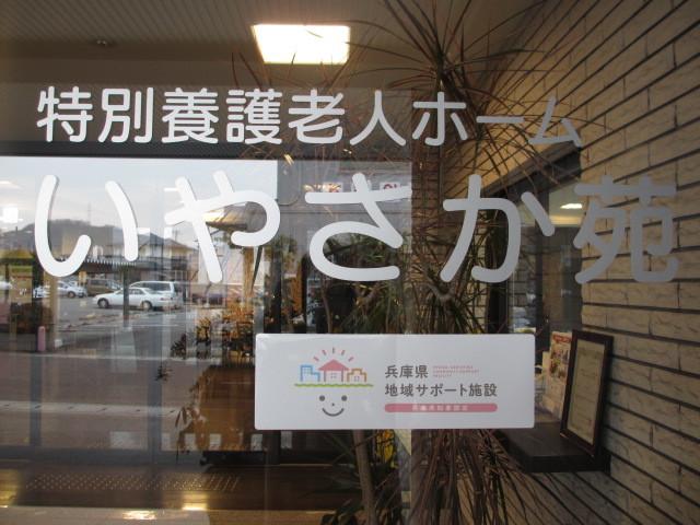 兵庫県地域サポート施設_a0158095_11170110.jpg