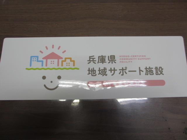 兵庫県地域サポート施設_a0158095_11171425.jpg