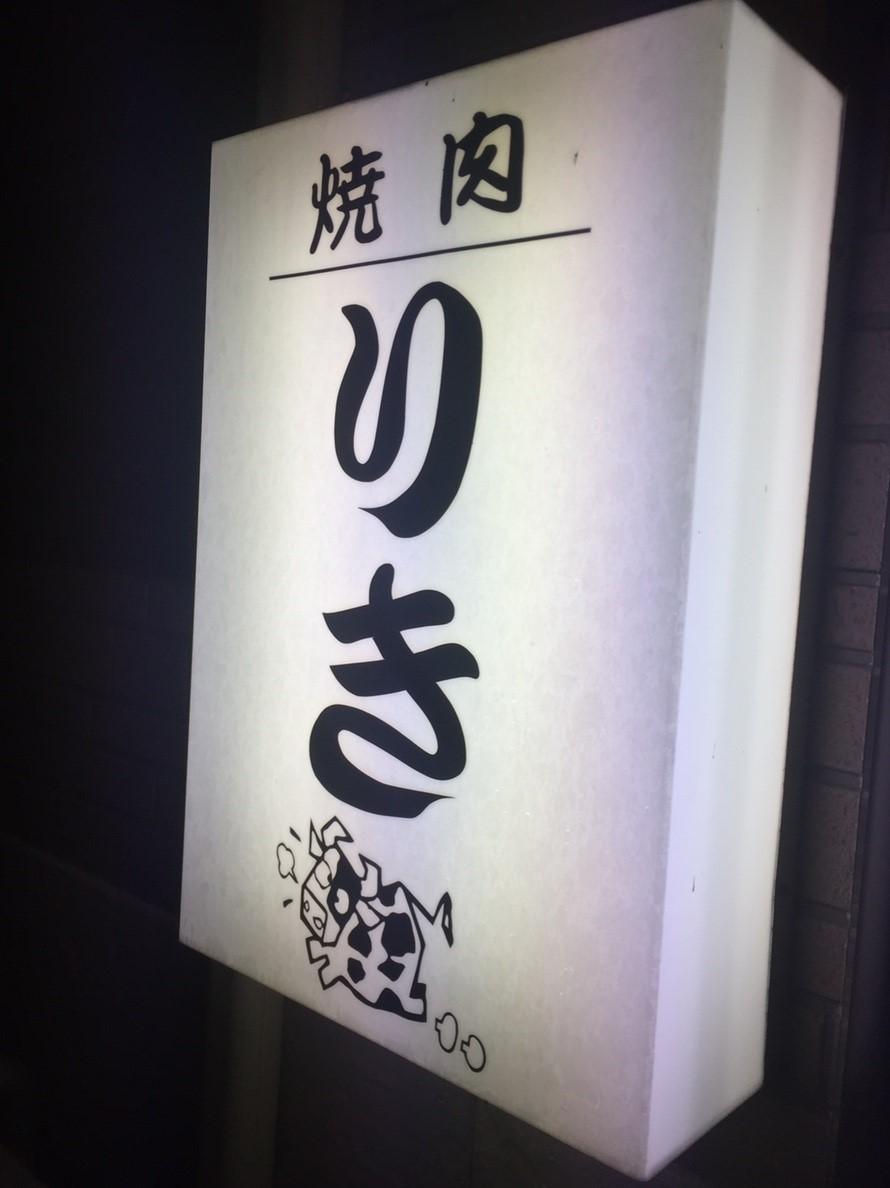 焼肉 りき_e0115904_22493187.jpg