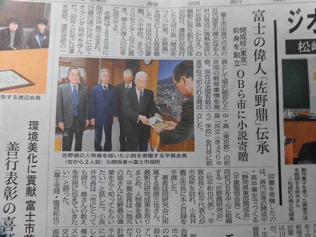 富士市の偉人の生涯を描いた大河小説「開成をつくった男、佐野鼎」を開成中・高校OBの皆様から贈呈_f0141310_08054055.jpg