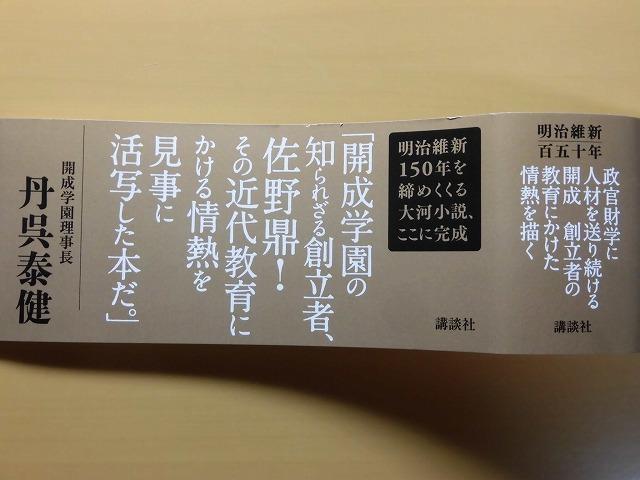 富士市の偉人の生涯を描いた大河小説「開成をつくった男、佐野鼎」を開成中・高校OBの皆様から贈呈_f0141310_08054731.jpg