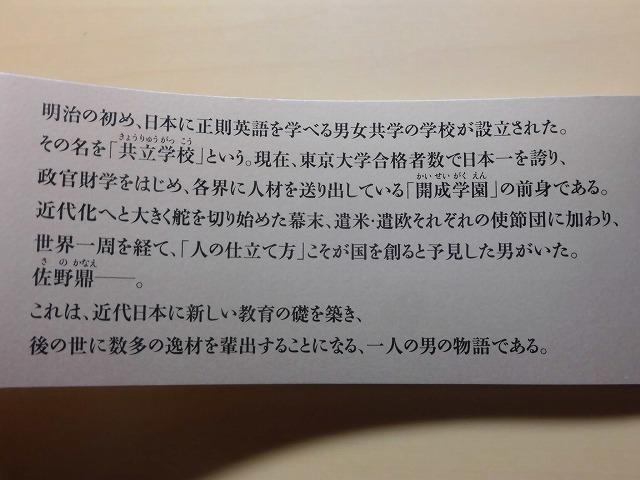 富士市の偉人の生涯を描いた大河小説「開成をつくった男、佐野鼎」を開成中・高校OBの皆様から贈呈_f0141310_08055381.jpg