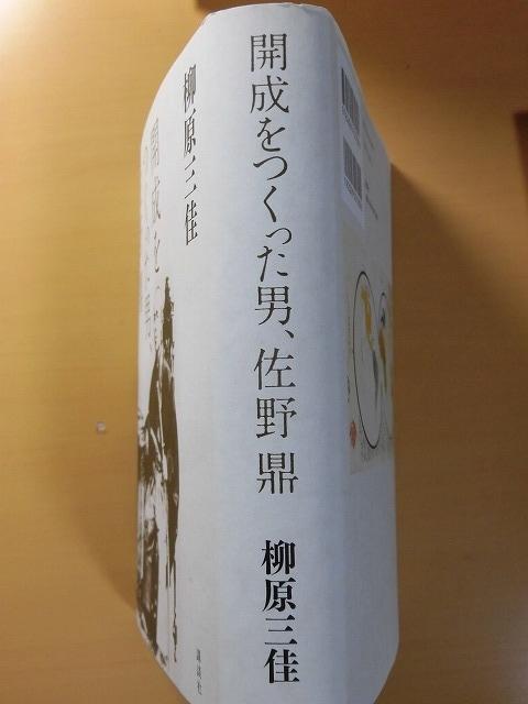 富士市の偉人の生涯を描いた大河小説「開成をつくった男、佐野鼎」を開成中・高校OBの皆様から贈呈_f0141310_08055843.jpg