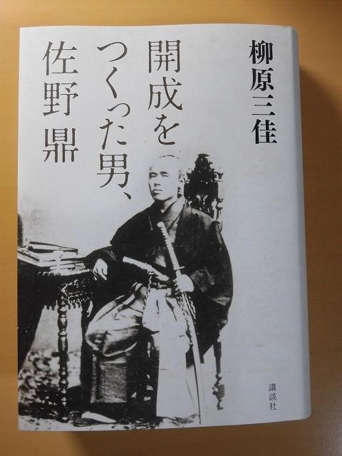 富士市の偉人の生涯を描いた大河小説「開成をつくった男、佐野鼎」を開成中・高校OBの皆様から贈呈_f0141310_08061100.jpg