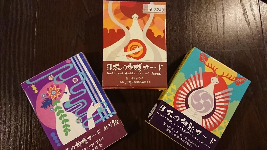 日本の神様カード公式講座 募集中!_b0098228_17414447.jpg