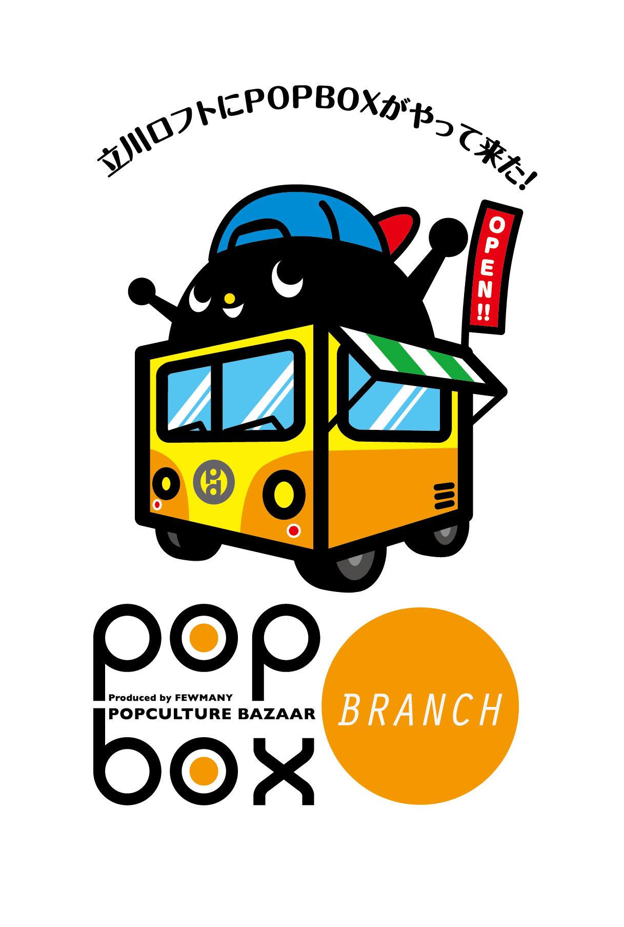 立川ロフトPOPBOX BRANCH開催!_f0010033_18175962.jpg