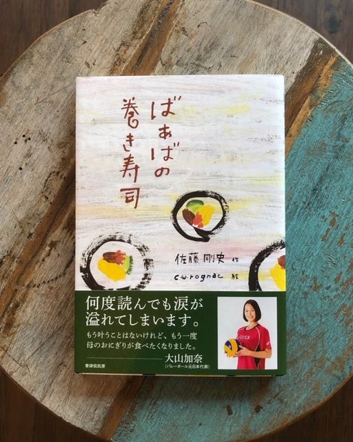 2018年12月「青と夜ノ空クルクル便」で送った本の紹介1_c0328441_15120231.jpg