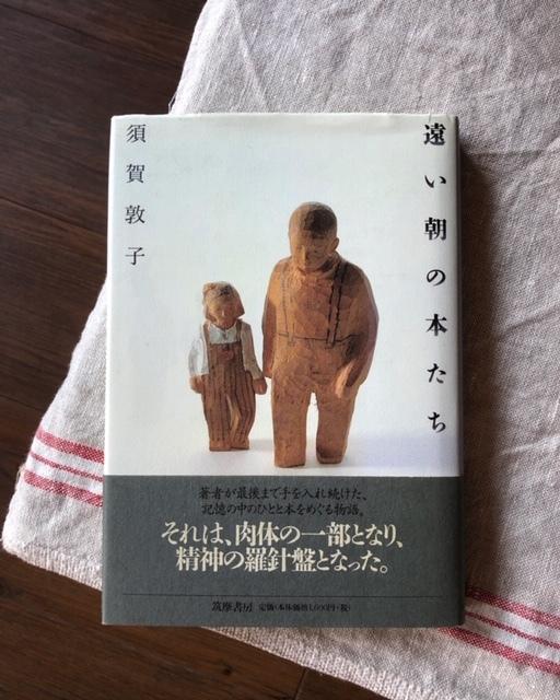 2018年12月「青と夜ノ空クルクル便」で送った本の紹介2_c0328441_15215992.jpg