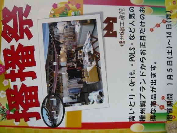 🌼福をよびこむ播播祭!!_c0214750_16524836.jpg
