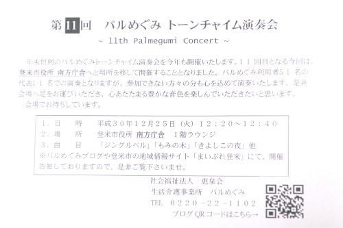 第11回 トーンチャイム演奏会 開催迫る!!_c0350752_16581621.jpg