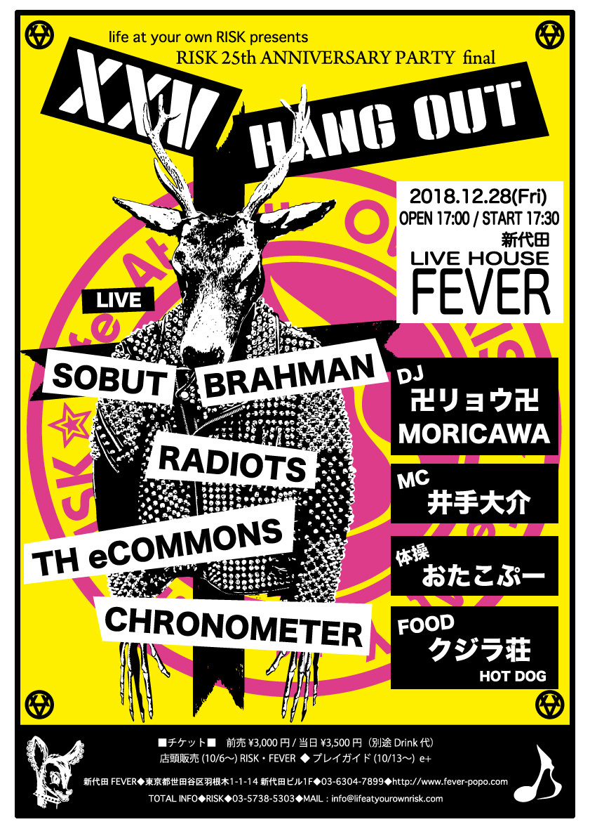 12/28 限定グッズ公開!「RISK 25th anniversary party」XXV〜HANG OUT〜_e0293755_13575408.jpg