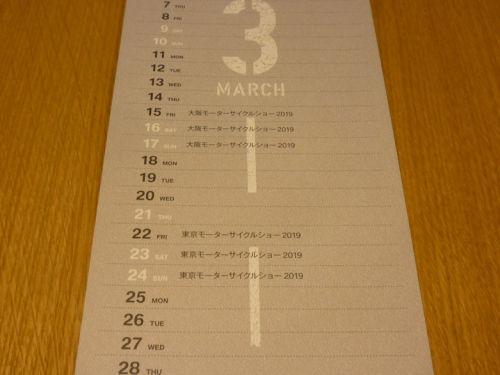 2019年版/卓上カレンダーと大型カレンダー_e0254365_20455968.jpg