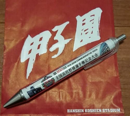 クリスマスプレゼントは「ボールペン」_b0124466_17245259.jpg