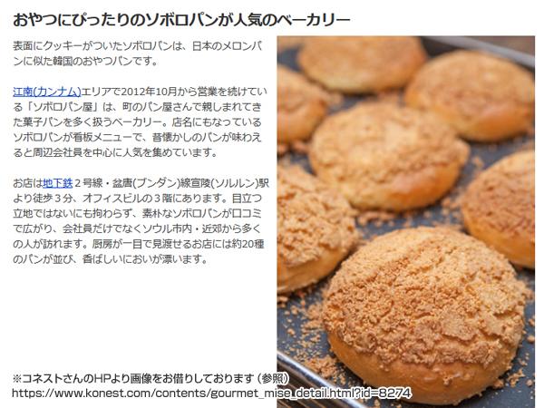 【コラム】韓国のそぼろパン(ソボロパン)ってどんなパン?_c0152767_21383609.jpg