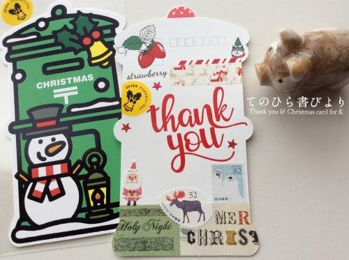 クリスマスカード番外編 ポスト型はがき(クリスマス)でお礼状_d0285885_16215477.jpeg