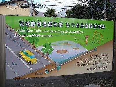 東札幌の公園ベルトを歩く(2)_f0078286_09472739.jpg