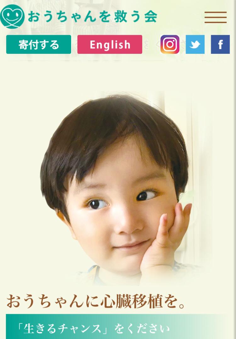 おうちゃんを救う会_e0123401_01214487.jpg