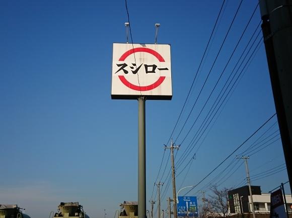 12/21 スシロー日野バイパス店_b0042308_11132500.jpg