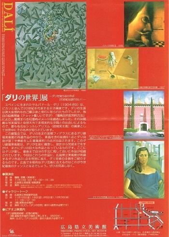 『ダリの世界』展_f0364509_09284211.jpg