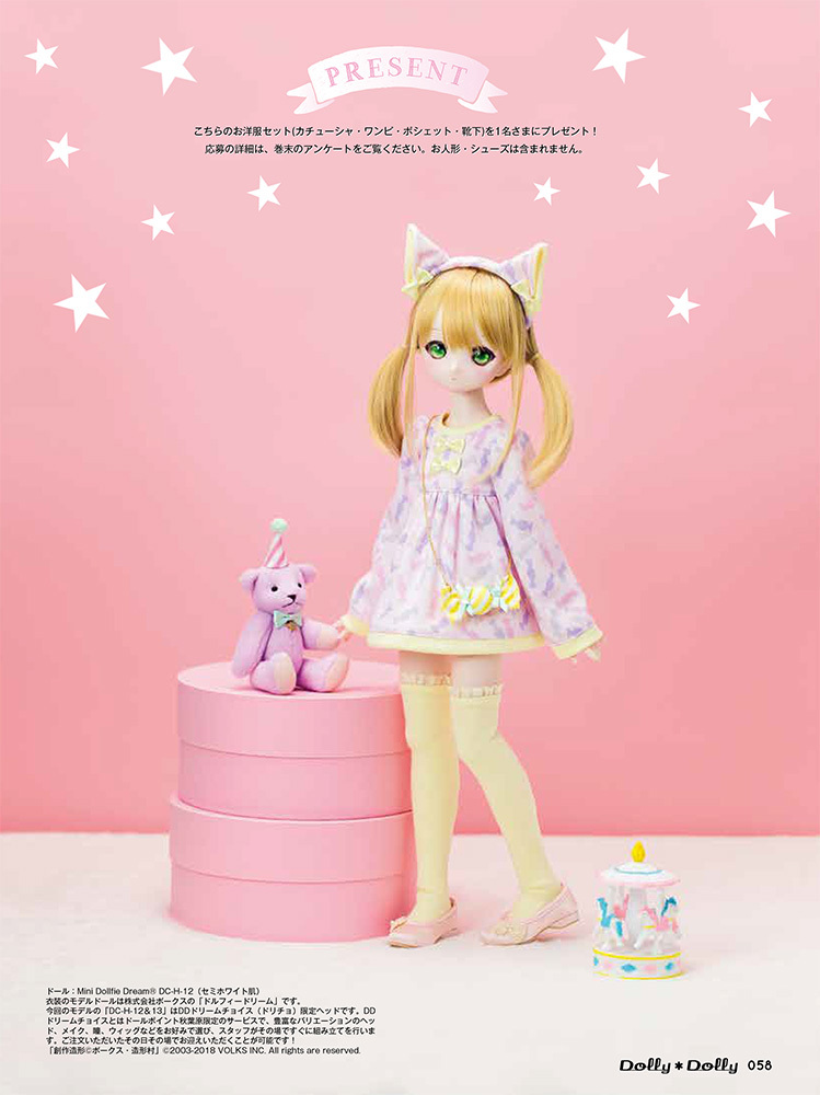 ☆Dolly*Dolly vol.38☆Decoration Box Sweet Pop Show☆_e0140811_11482415.jpg
