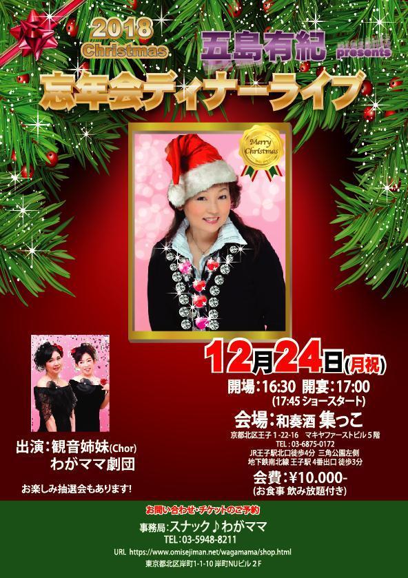 観音姉妹 五島有紀さんのクリスマスディナーライブに出演します!_e0342933_02062129.jpg